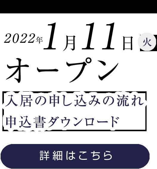 愛知県西尾市の特別養護老人ホーム2022年2月オープン